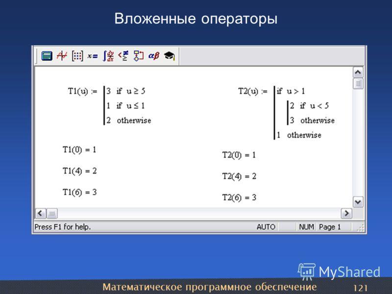 Математическое программное обеспечение 121 Вложенные операторы