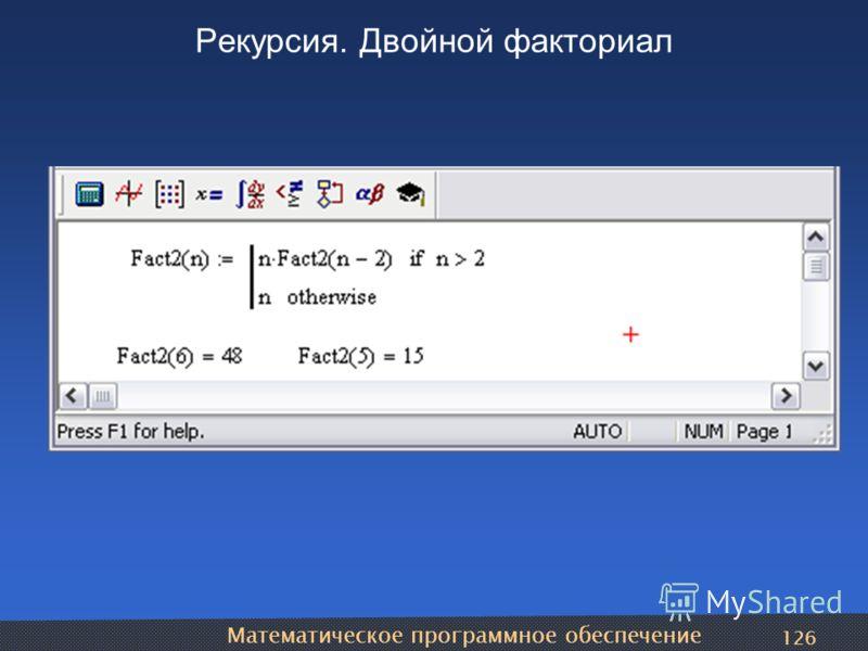Математическое программное обеспечение 126 Рекурсия. Двойной факториал