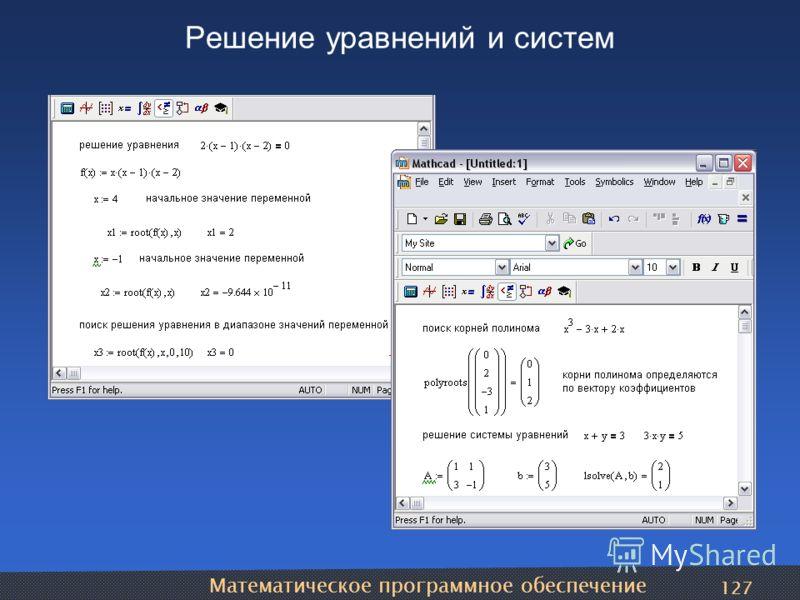 Математическое программное обеспечение 127 Решение уравнений и систем