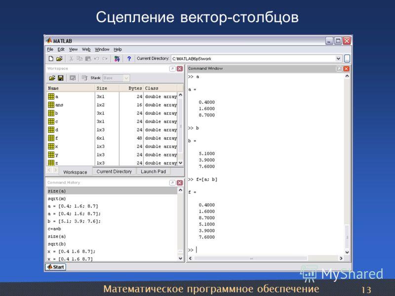 Математическое программное обеспечение 13 Сцепление вектор-столбцов