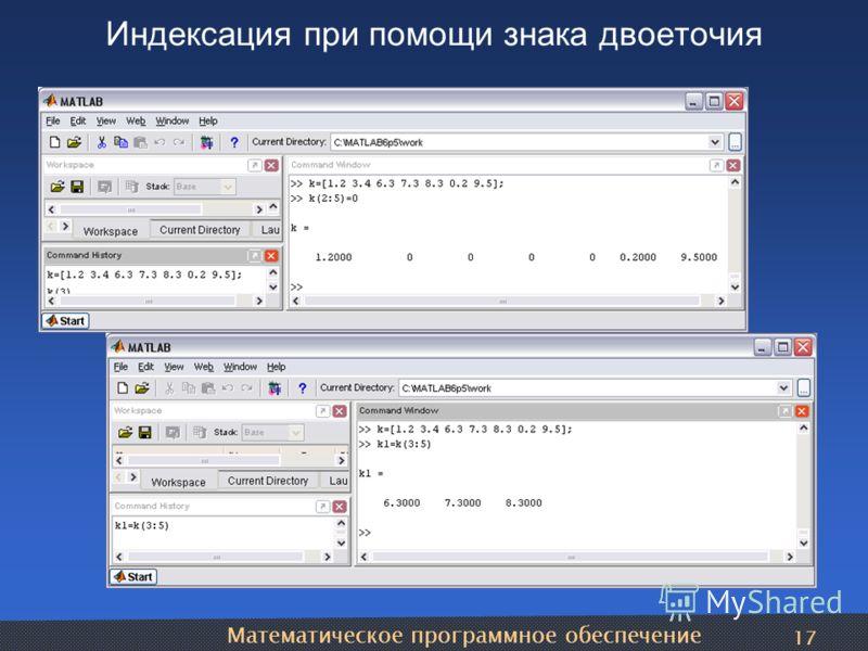 Математическое программное обеспечение 17 Индексация при помощи знака двоеточия