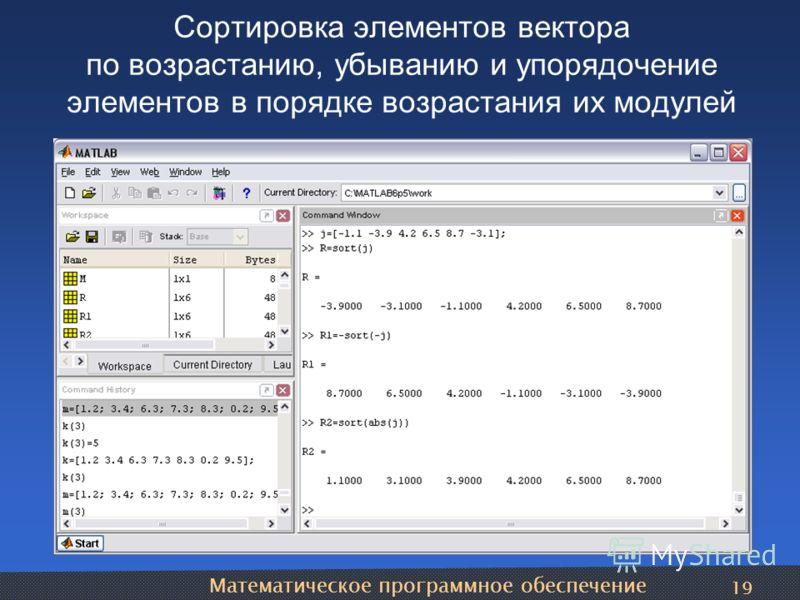 Математическое программное обеспечение 19 Сортировка элементов вектора по возрастанию, убыванию и упорядочение элементов в порядке возрастания их модулей