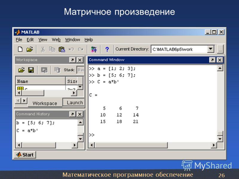 Математическое программное обеспечение 26 Матричное произведение