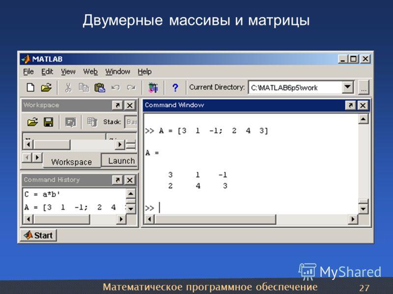 Математическое программное обеспечение 27 Двумерные массивы и матрицы