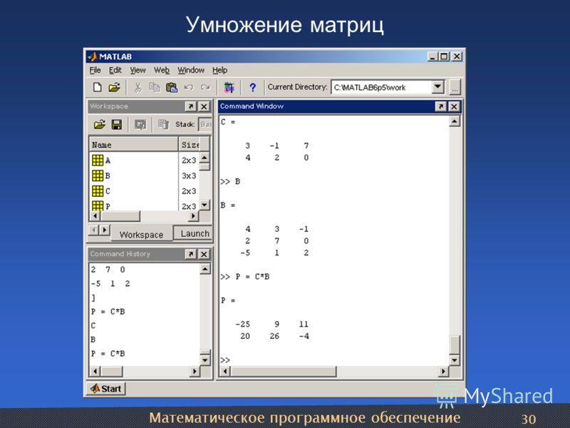 Математическое программное обеспечение 30 Умножение матриц