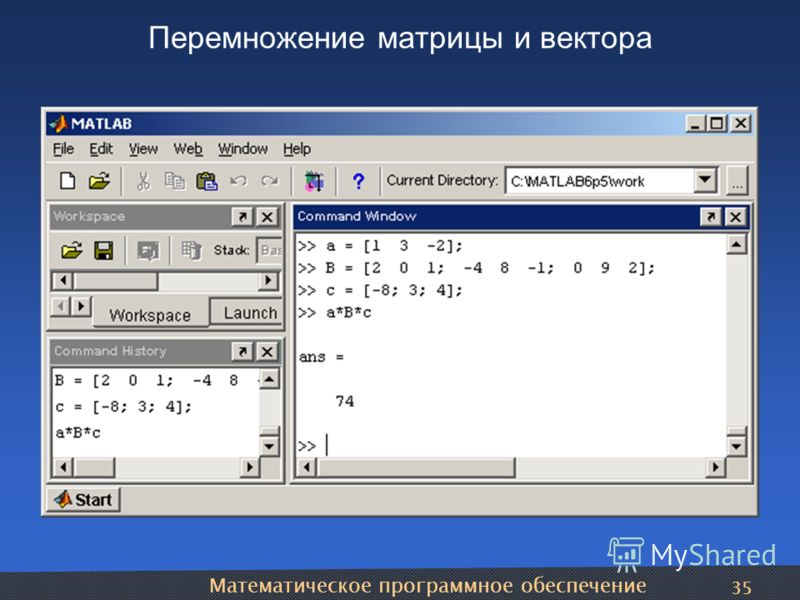 Математическое программное обеспечение 35 Перемножение матрицы и вектора