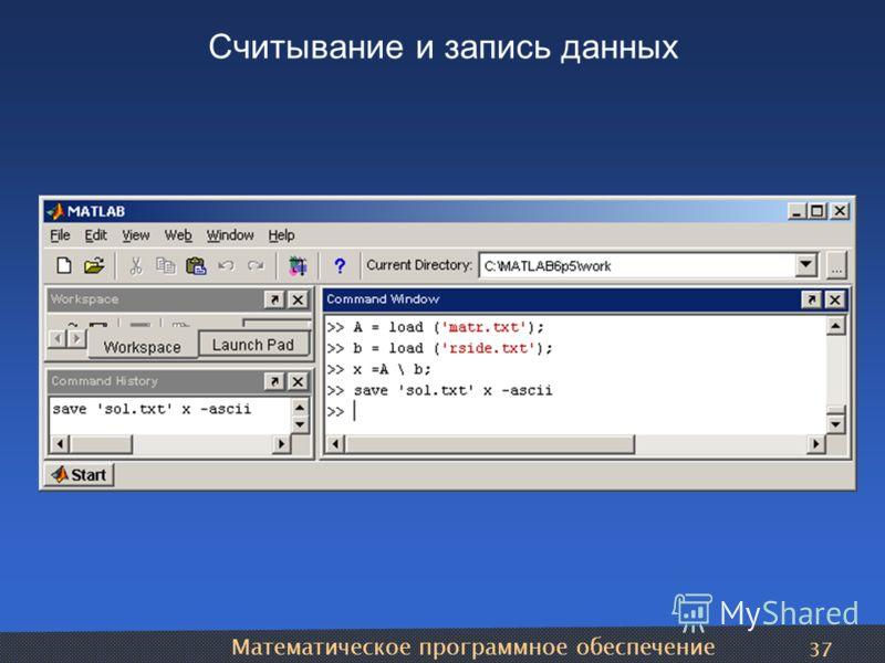 Математическое программное обеспечение 37 Считывание и запись данных