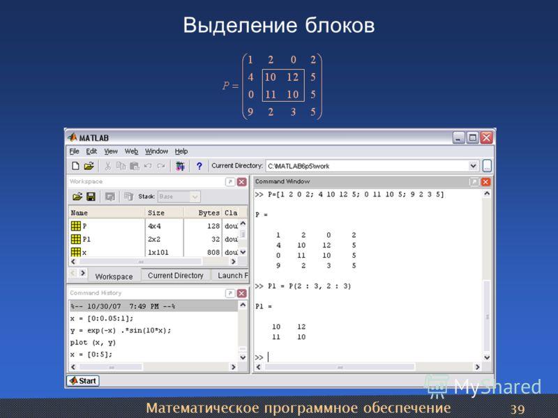 Математическое программное обеспечение 39 Выделение блоков