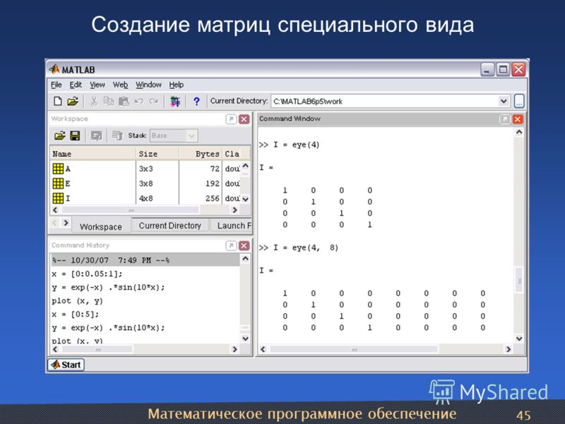 Математическое программное обеспечение 45 Создание матриц специального вида