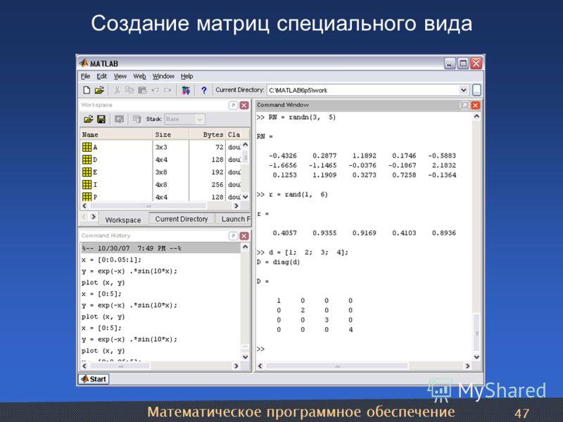Математическое программное обеспечение 47 Создание матриц специального вида