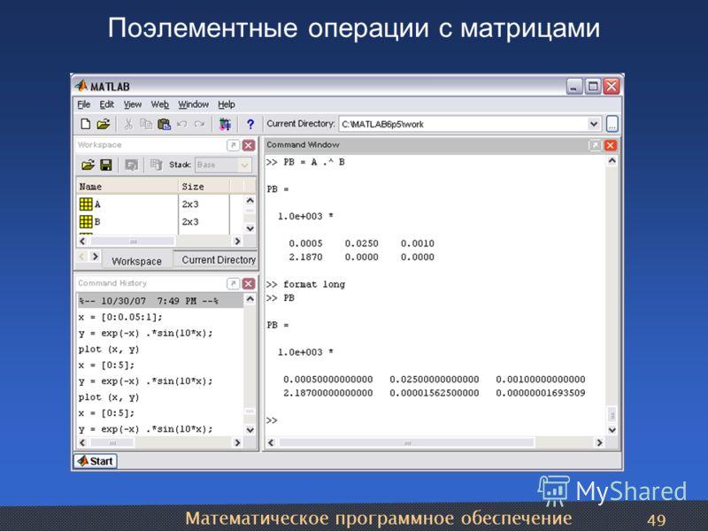 Математическое программное обеспечение 49 Поэлементные операции с матрицами