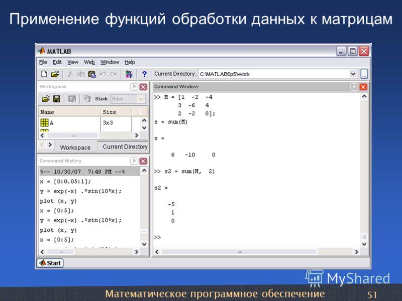 Математическое программное обеспечение 51 Применение функций обработки данных к матрицам