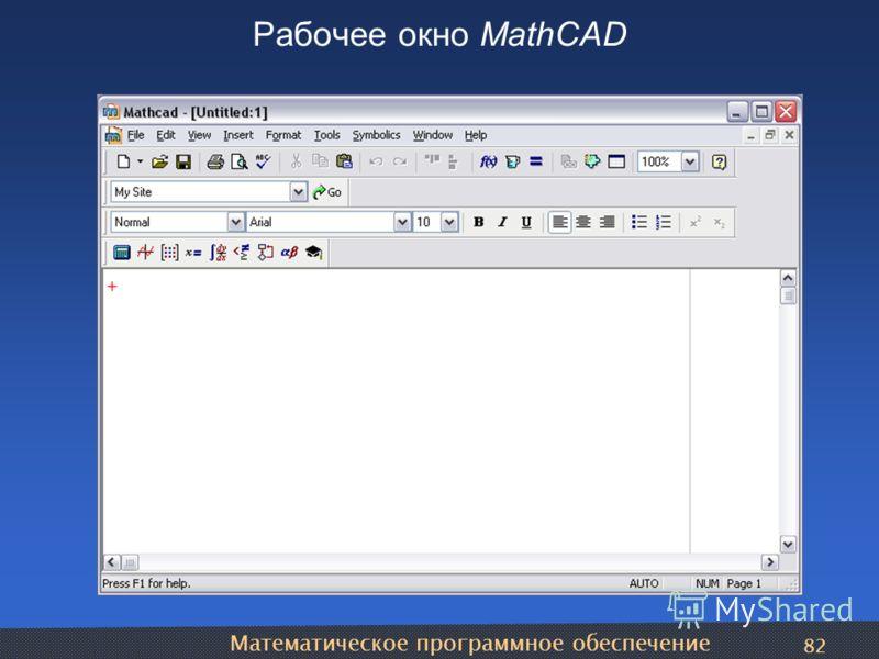 Математическое программное обеспечение 82 Рабочее окно MathCAD