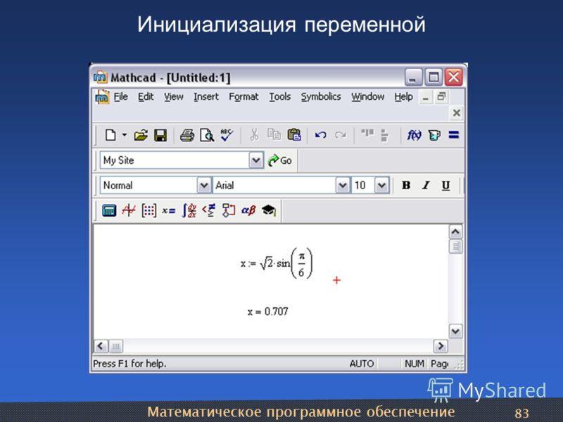 Математическое программное обеспечение 83 Инициализация переменной