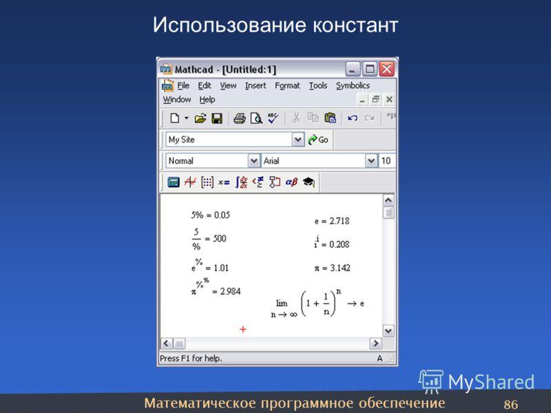 Математическое программное обеспечение 86 Использование констант