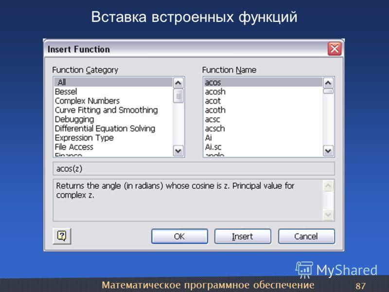 Математическое программное обеспечение 87 Вставка встроенных функций