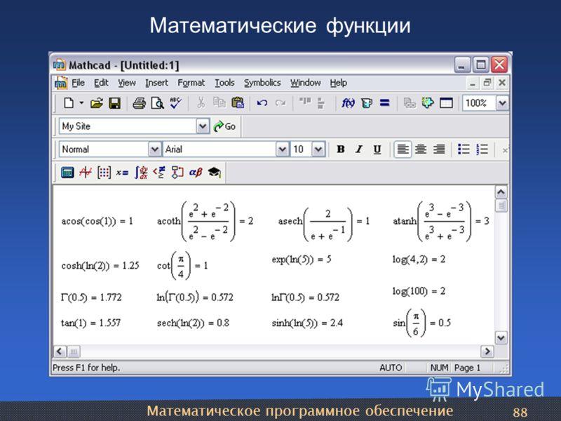 Математическое программное обеспечение 88 Математические функции