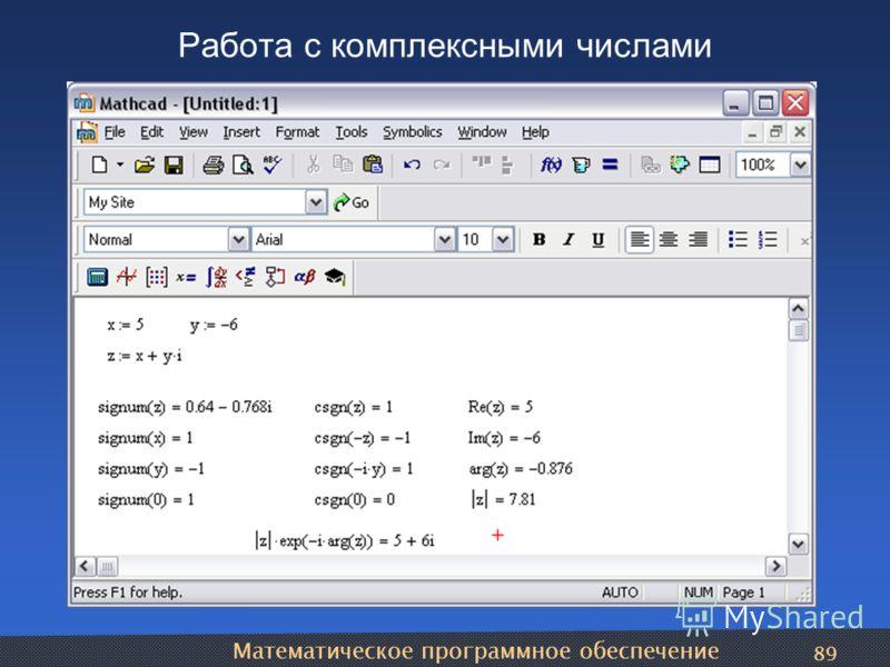 Математическое программное обеспечение 89 Работа с комплексными числами