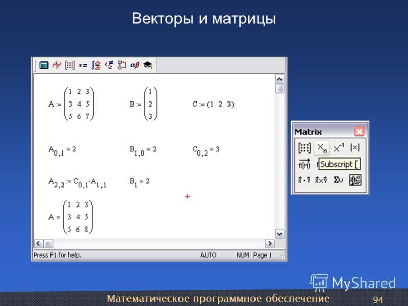 Математическое программное обеспечение 94 Векторы и матрицы