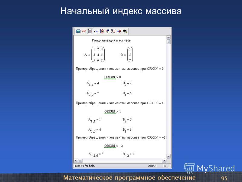 Математическое программное обеспечение 95 Начальный индекс массива