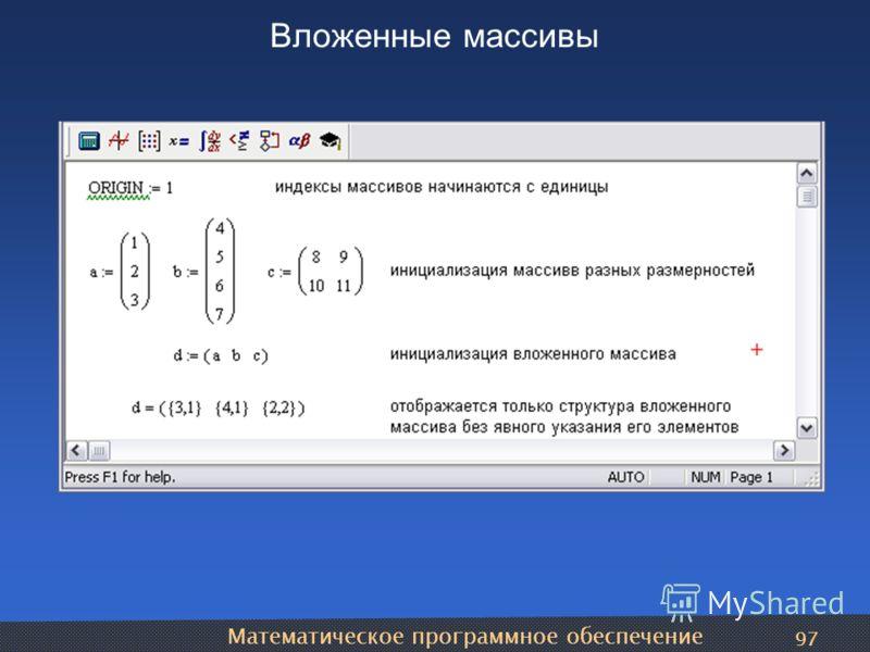 Математическое программное обеспечение 97 Вложенные массивы