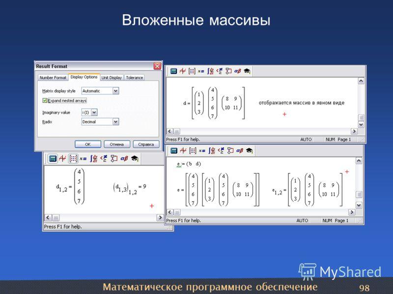 Математическое программное обеспечение 98 Вложенные массивы