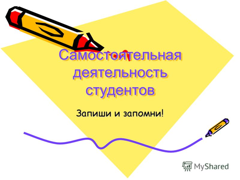Самостоятельная деятельность студентов Запиши и запомни!