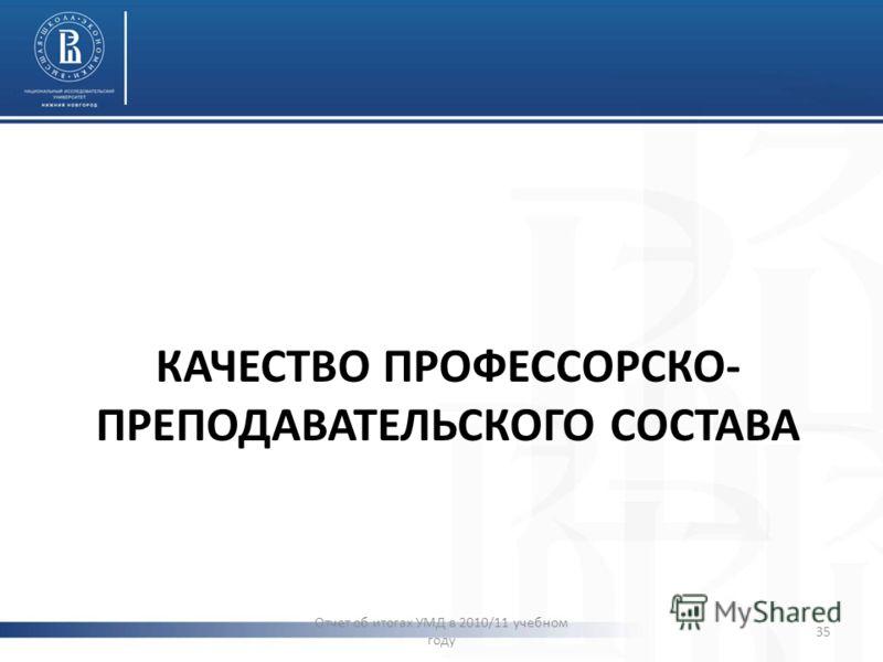 КАЧЕСТВО ПРОФЕССОРСКО- ПРЕПОДАВАТЕЛЬСКОГО СОСТАВА Отчет об итогах УМД в 2010/11 учебном году 35