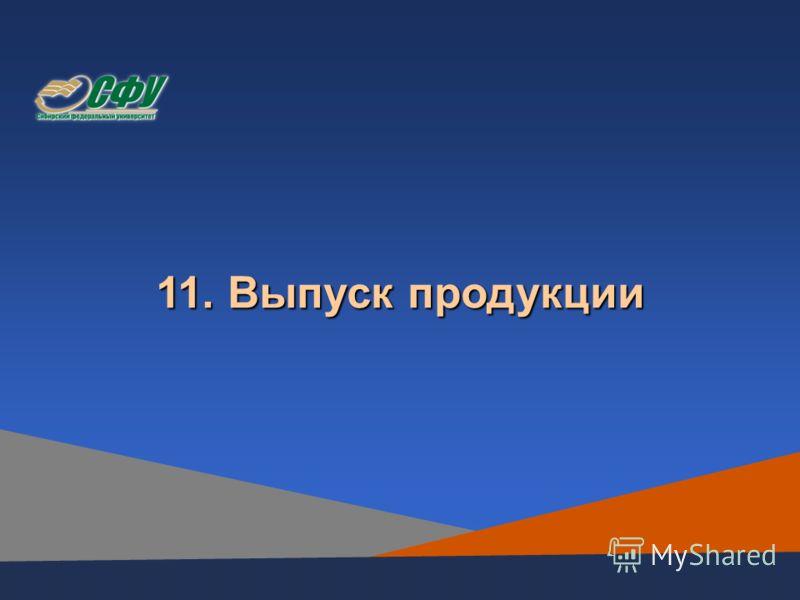 11. Выпуск продукции