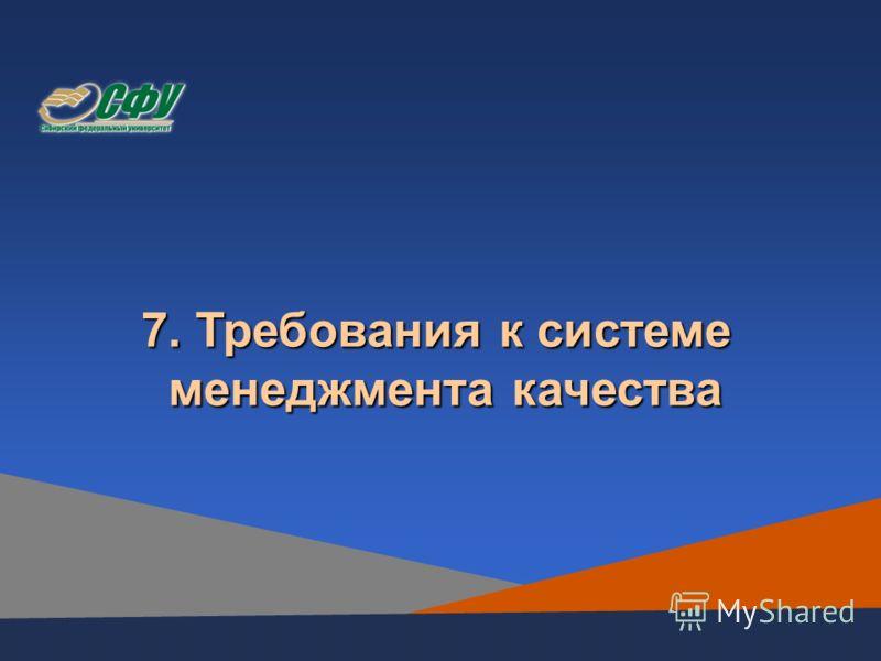 7. Требования к системе менеджмента качества