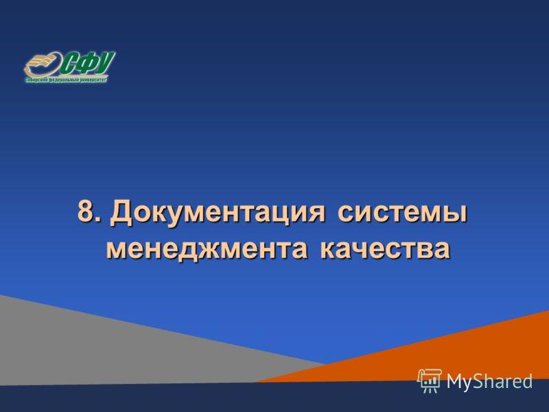 8. Документация системы менеджмента качества