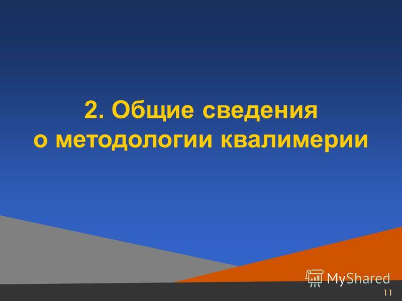 11 2. Общие сведения о методологии квалимерии