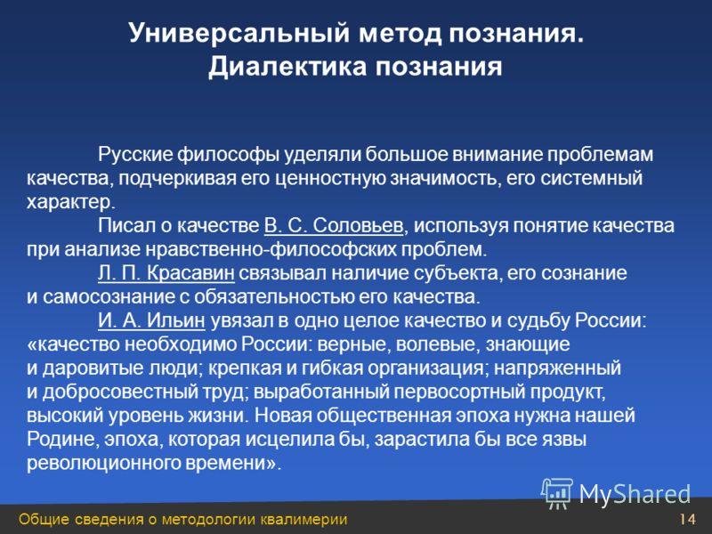 Общие сведения о методологии квалимерии 14 Русские философы уделяли большое внимание проблемам качества, подчеркивая его ценностную значимость, его системный характер. Писал о качестве В. С. Соловьев, используя понятие качества при анализе нравственн