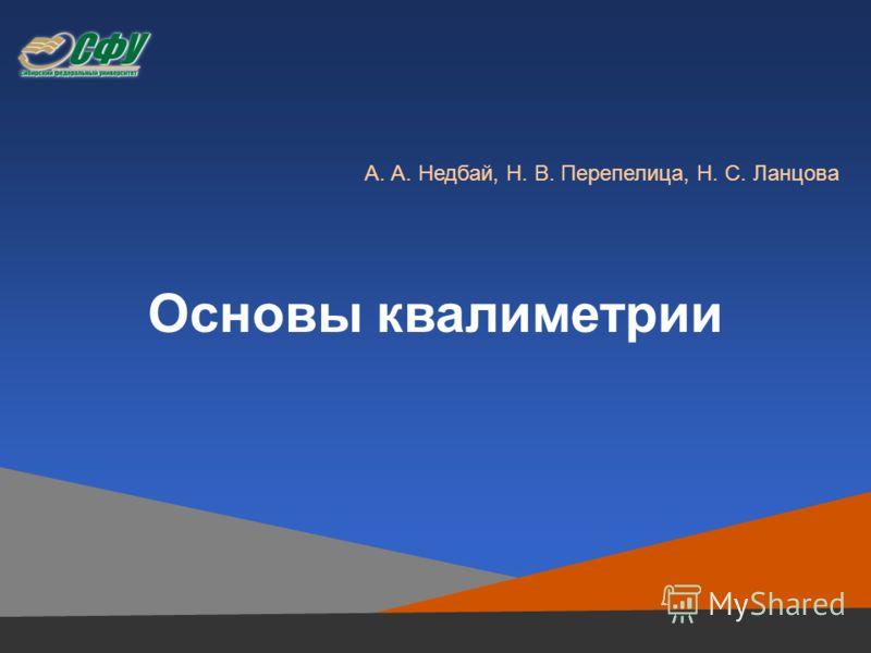 А. А. Недбай, Н. В. Перепелица, Н. С. Ланцова Основы квалиметрии