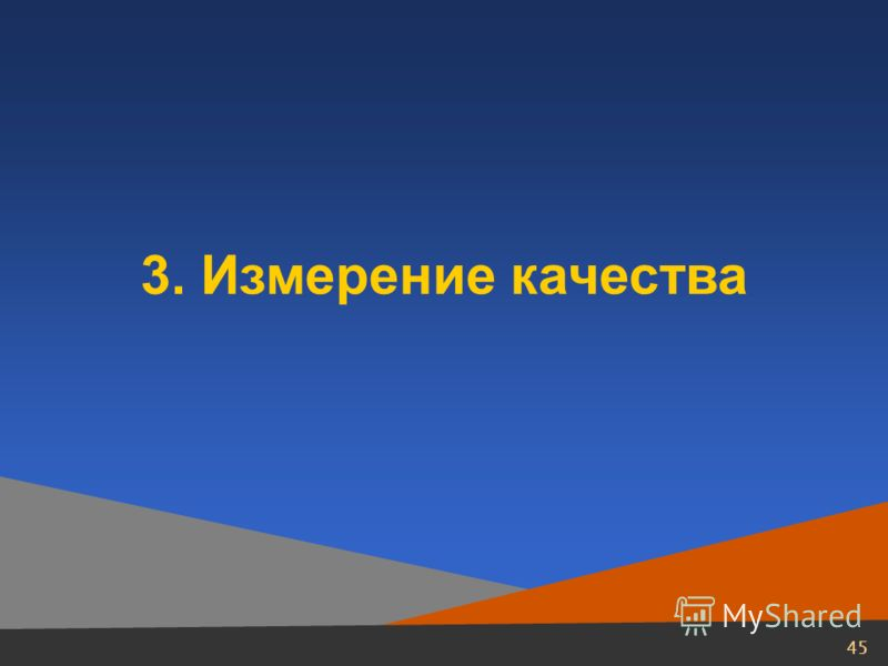 45 3. Измерение качества