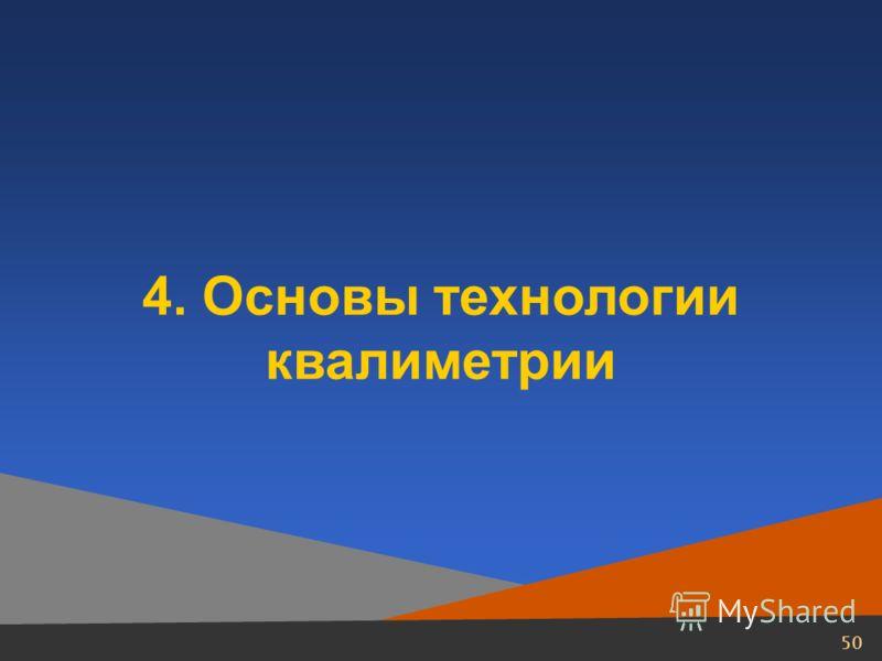 50 4. Основы технологии квалиметрии