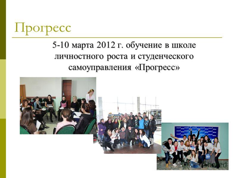 Прогресс 5-10 марта 2012 г. обучение в школе личностного роста и студенческого самоуправления «Прогресс»