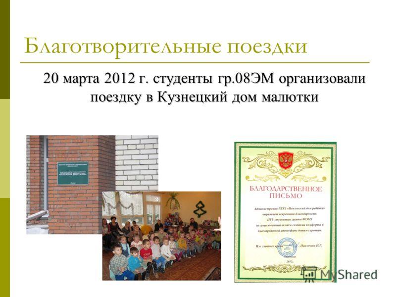 Благотворительные поездки 20 марта 2012 г. студенты гр.08ЭМ организовали поездку в Кузнецкий дом малютки