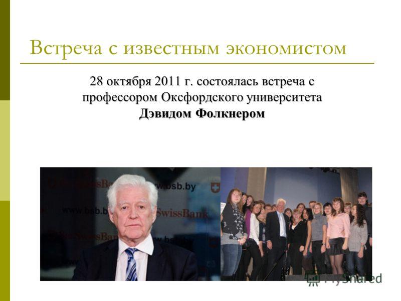 Встреча с известным экономистом 28 октября 2011 г. состоялась встреча с профессором Оксфордского университета Дэвидом Фолкнером
