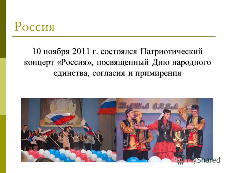 Россия 10 ноября 2011 г. состоялся Патриотический концерт «Россия», посвященный Дню народного единства, согласия и примирения