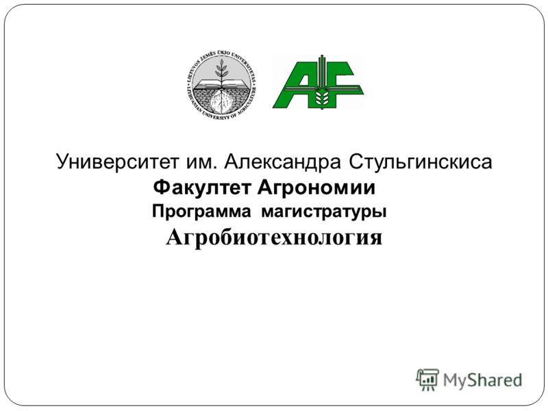 Университет им. Александра Стульгинскиса Факултет Агрономии Программа магистратуры Агробиотехнология