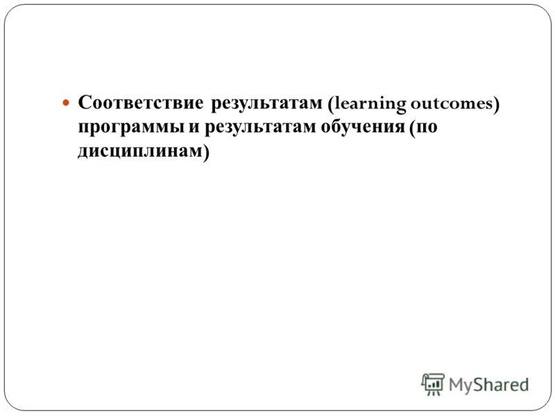 Соответствие результатам (learning outcomes) программы и результатам обучения ( по дисциплинам )