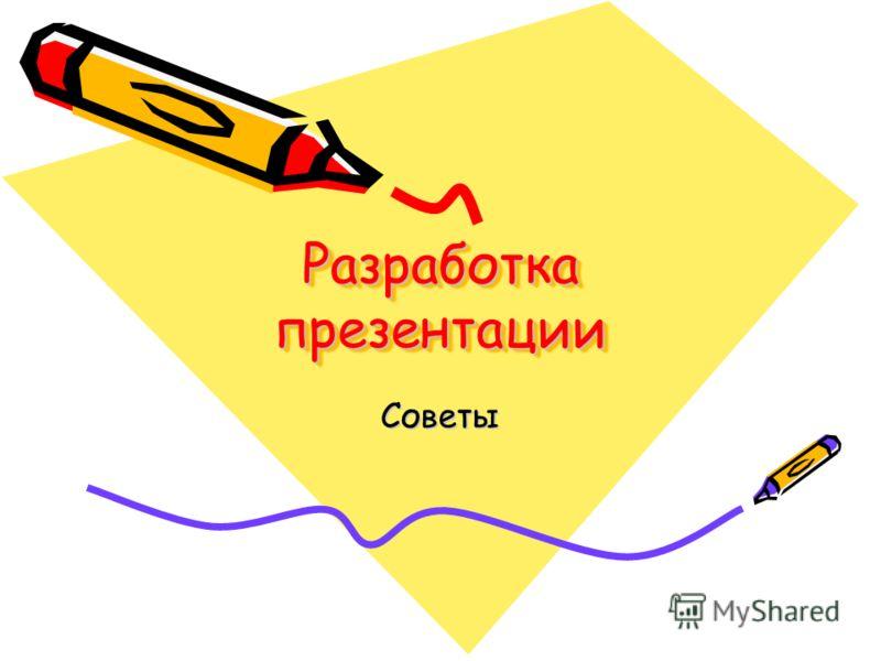 Разработка презентации Советы