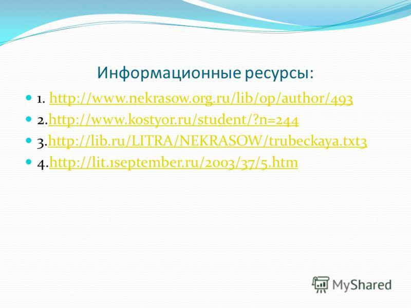 Информационные ресурсы: 1. http://www.nekrasow.org.ru/lib/op/author/493http://www.nekrasow.org.ru/lib/op/author/493 2.http://www.kostyor.ru/student/?n=244http://www.kostyor.ru/student/?n=244 3.http://lib.ru/LITRA/NEKRASOW/trubeckaya.txt3http://lib.ru