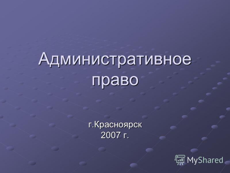 Административное право г.Красноярск 2007 г.