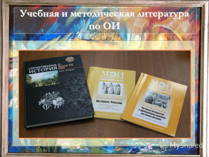 Учебная и методическая литература по ОИ
