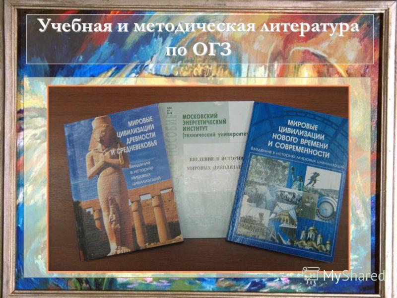 Учебная и методическая литература по ОГЗ