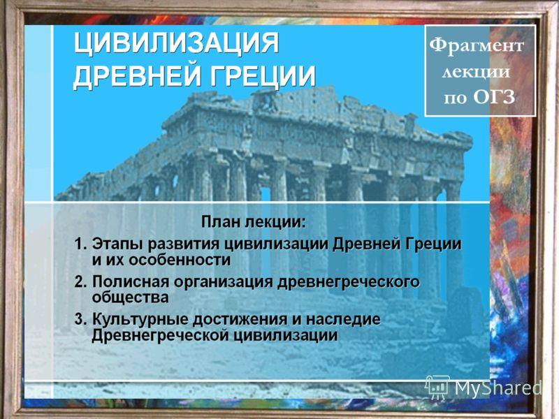 Фрагмент лекции по ОГЗ