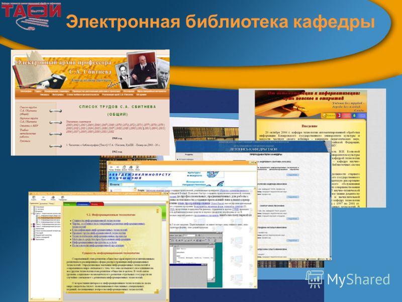 Электронная библиотека кафедры