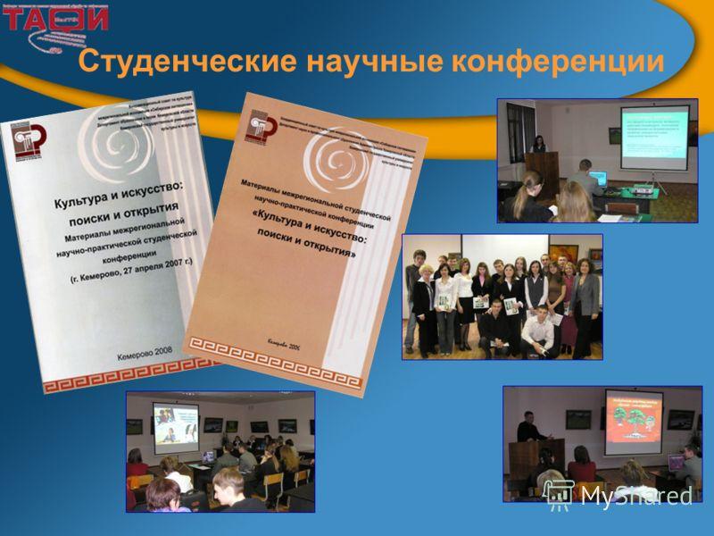 Студенческие научные конференции